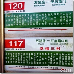 Beijing bus stop sign